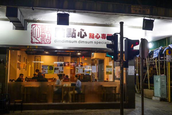 dim dim sum specialty store hong kong